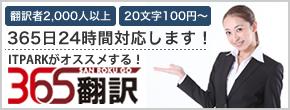 365翻訳
